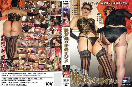 ICD-14 Shootoko Bullying Of Women Sitting Asian Femdom