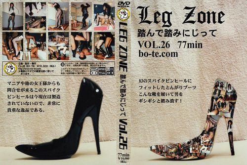 BLZ-02 Leg Zone Vol 26 JAV Femdom