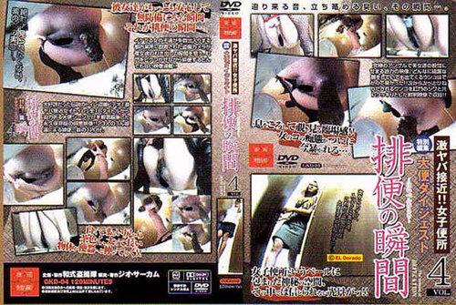 Scat GKD-04 Asian Scat Scat Voyeur