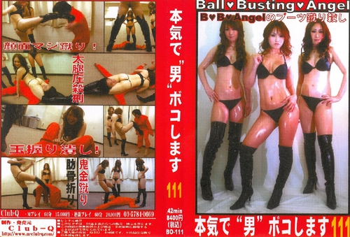 BO-111 Domination Fight Asian Femdom