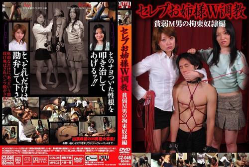 CZ-046 Torture Poor Slave Asian Femdom