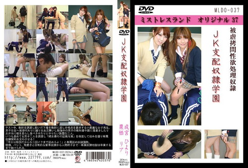 MLDO-037 Sexual Desire Processing Slave Asian Femdom