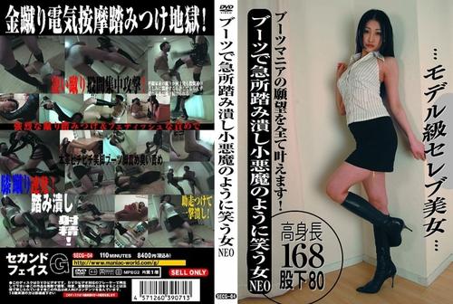 SECG-04 Femdom Asian Femdom
