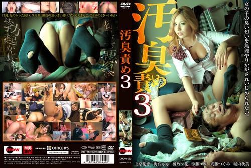 DMOW-062 Femdom Asian Femdom