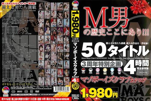 DMBZ-001 Masochist Boys Club Catalog Anniversary Special Asian Femdom