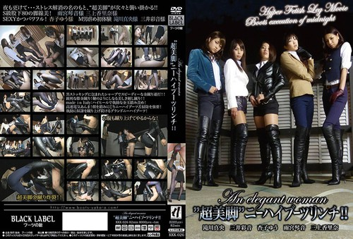 KKK-026 High Boots Lynch Asian Femdom