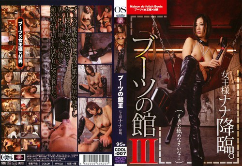 COOL-07 House Of Boots Asian Femdom
