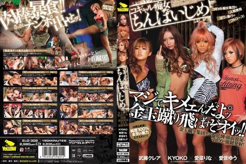 ELO-302 Femdom Asian Femdom