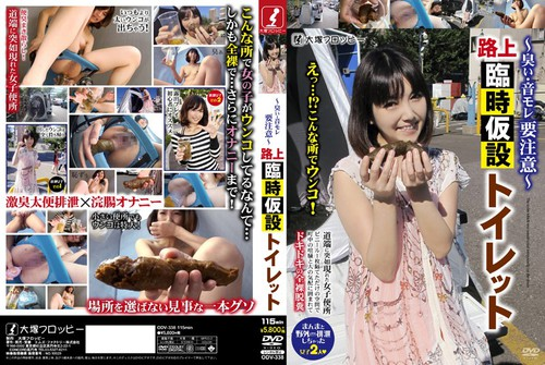 ODV-338 Scat Asian Scat Scat Solo Girls