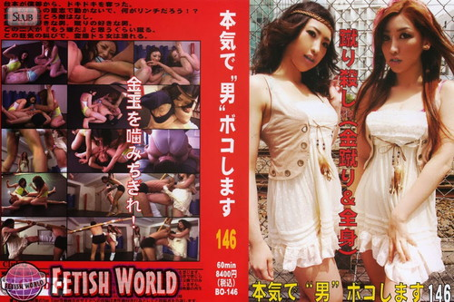 BO-146 Domination Fight Asian Femdom