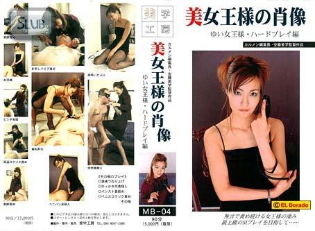 MB-04 Femdom Asian Femdom