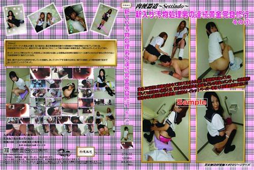 Scat Femdom STD-03 Asian Scat Scat Femdom