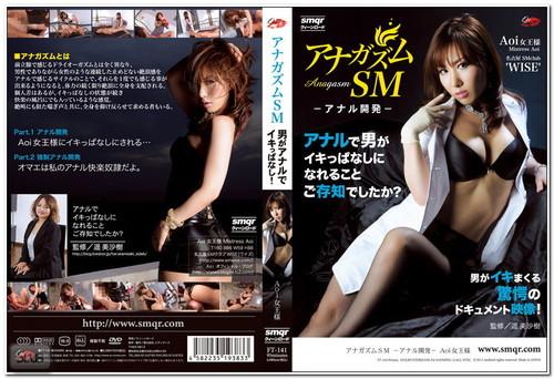 FT-141 Queen Aoi Asian Femdom