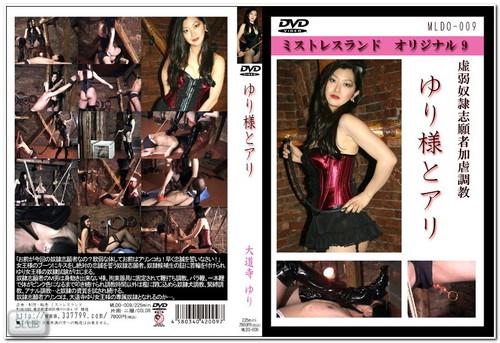 MLDO-009 Daidouji Yuri Asian Femdom