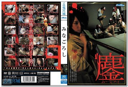 RGBH-014 Massacre Asian Femdom