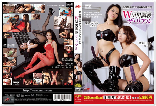 FT-138 The Real Man Torture SM Club Abusoruto Asian Femdom