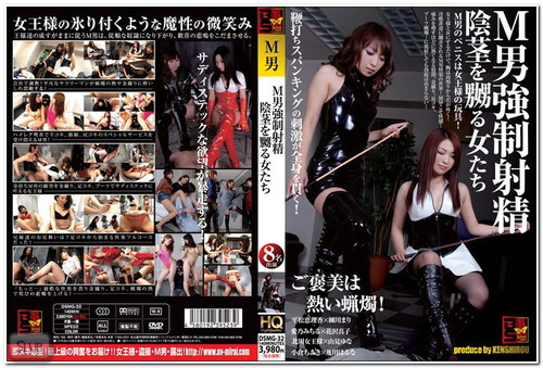 DSMG-032 Femdom Asian Femdom