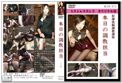 MLDO-013 Torture Charge Miu Slave JAV Femdom