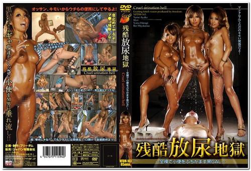 NFDM-163 Femdom Asian Femdom Peeing