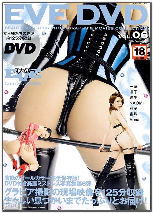 EVE DVD Vol-6 Asian Femdom