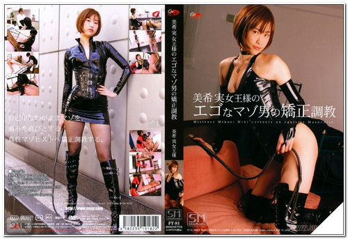 FT-81 A Real Queen Miki Asian Femdom