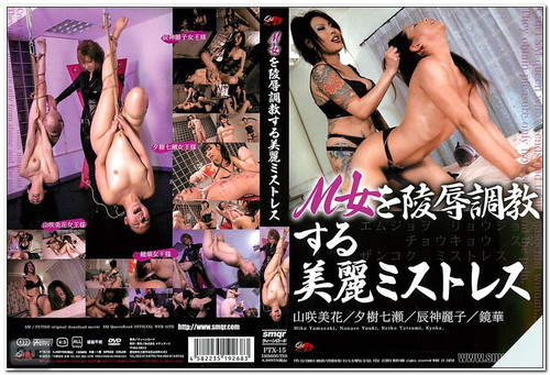 FTX-15 A Woman Beautiful Mistress To Train M Asian Femdom BDSM
