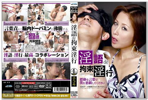DJSG-068 Handjob Femdom Asian Femdom Fetish