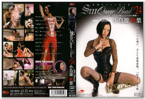 SM-24D Play Leaf Bird SM Queen Road VOL.24 Asian Femdom
