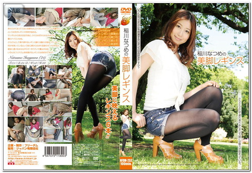 NFDM-253 Legs Leggings of Natsume Inagawa Asian Femdom Foot Fetish