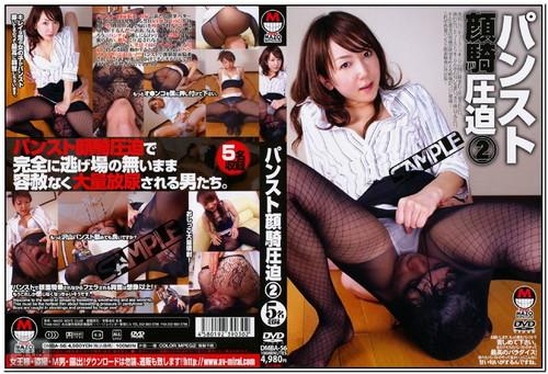 DMBA-56 Pantyhose Facesitting Asian Femdom Fetish