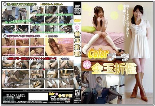 KKK-022 Color Boots De Testicles Chastisement Asian Femdom