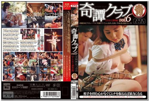 HODV-20908 Kitan Club Vol 6 Asian Femdom BDSM
