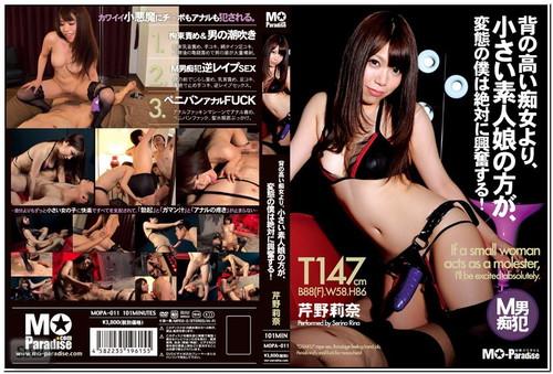 MOPA-011 Queen Serino Rina Asian Femdom