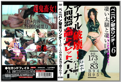 PSIS-06 Femdom Asian Femdom