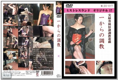 MLDO-017 Femdom Asian Femdom