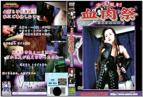 DMZ-04 Femdom Asian Femdom BDSM