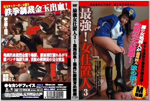 KRIS-01 Hardcore Mistress Asian Femdom