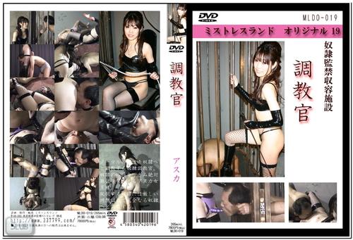 MLDO-019 Femdom Asian Femdom