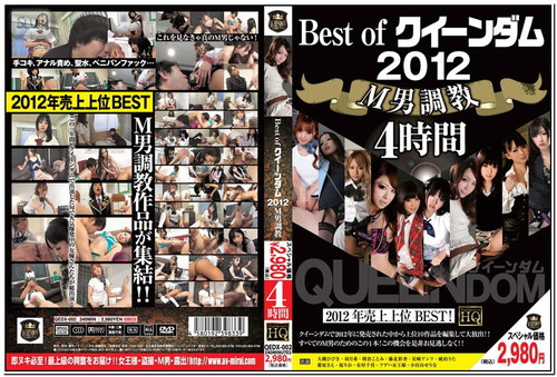 QEDX-002 Best Of Queen Dam Man Torture Asian Femdom