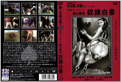 KITD-021 Femdom Asian Femdom