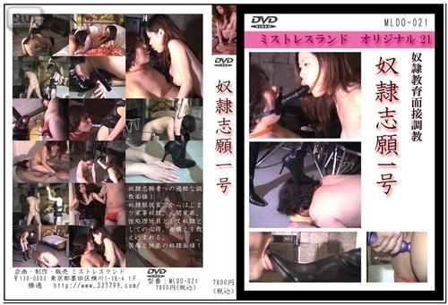 MLDO-021 Femdom Asian Femdom