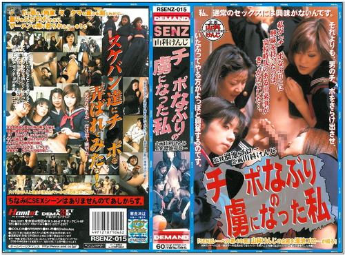 SENZ-015 Femdom Asian Femdom Fetish