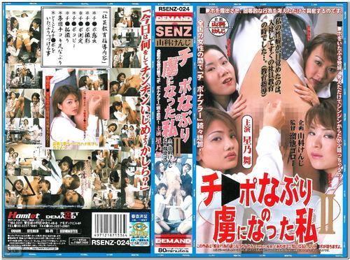 SENZ-024 Femdom Asian Femdom Fetish