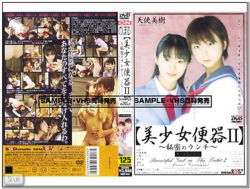 SDDO-032 Lesbo Scat Asian Scat Scat Lesbian