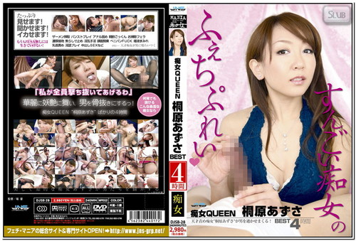 DJSB-028 Azusa Kirihara Queen Slut Asian Femdom Fetish