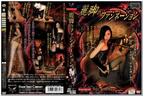 MHD-047 Femdom Asian Femdom
