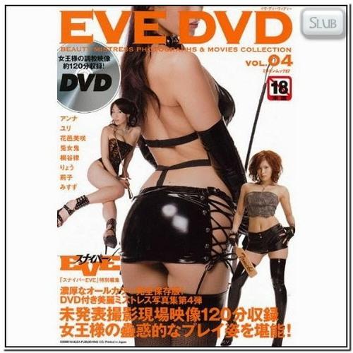 EVE DVD Vol 4 JAV Femdom
