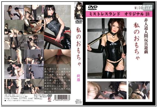 MLDO-023 Femdom Asian Femdom