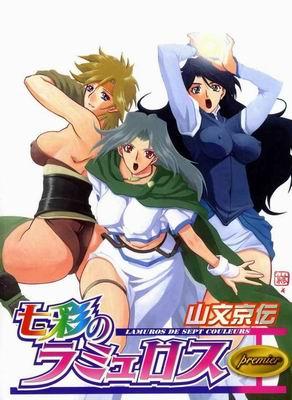 Sanbun Kyouden - Shichisai no Ramyurosu vol.1