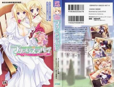 Utsusemi x Yoshi Hyuuma, Komori Kei - Princess Lover! Sylvia van Hossen no Koiji vol.1